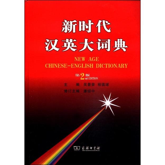 商品详情 - 新时代汉英大词典(第2版) - image  0