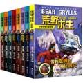 荒野求生少年生存小说系列(套装全8册)