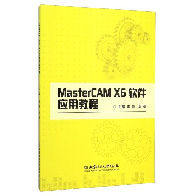 商品详情 - MasterCAM X6软件应用教程 - image  0
