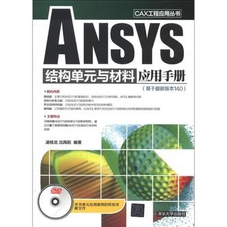 CAX工程应用丛书:ANSYS结构单元与材料应用手册(附DVD-ROM光盘1张)