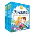 金苹果童书馆:世界儿童共享的童话经典(彩图拼音版 套装共4册)