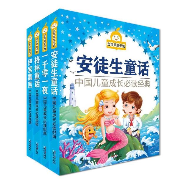 商品详情 - 金苹果童书馆:世界儿童共享的童话经典(彩图拼音版 套装共4册) - image  0