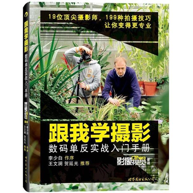 商品详情 - 跟我学摄影:数码单反实战入门手册 - image  0
