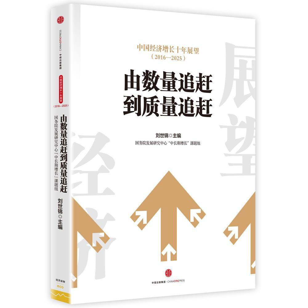 中国经济增长十年展望(2016-2025) 怎么样 - 亚米网