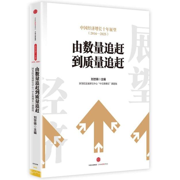 商品详情 - 中国经济增长十年展望(2016-2025) - image  0