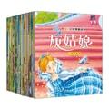 孩子超喜爱的亲子阅读故事(套装共20册)