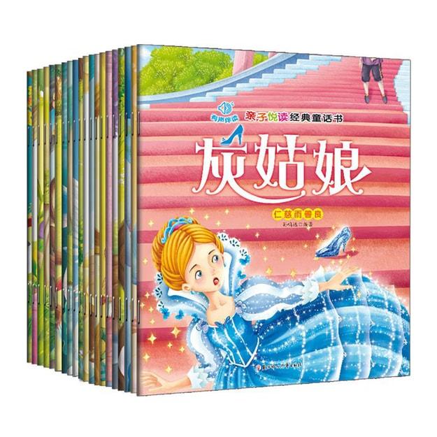 商品详情 - 孩子超喜爱的亲子阅读故事(套装共20册) - image  0