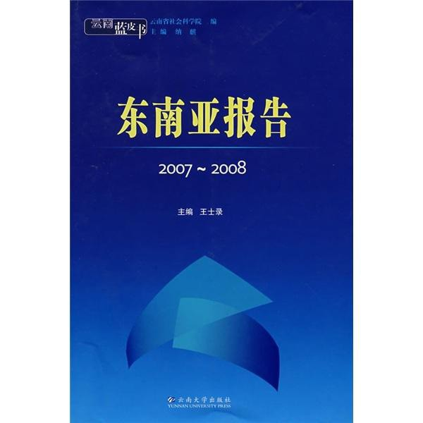 云南蓝皮书:东南亚报告2007-2008 怎么样 - 亚米网