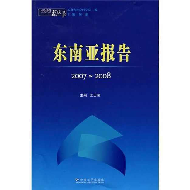 Product Detail - 云南蓝皮书:东南亚报告2007-2008 - image 0