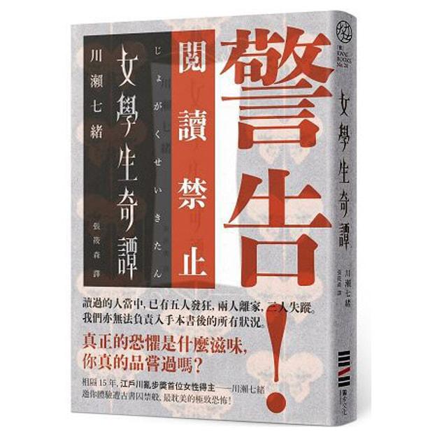 Product Detail - 【繁體】女學生奇譚(首刷限定禁忌書衣) - image  0