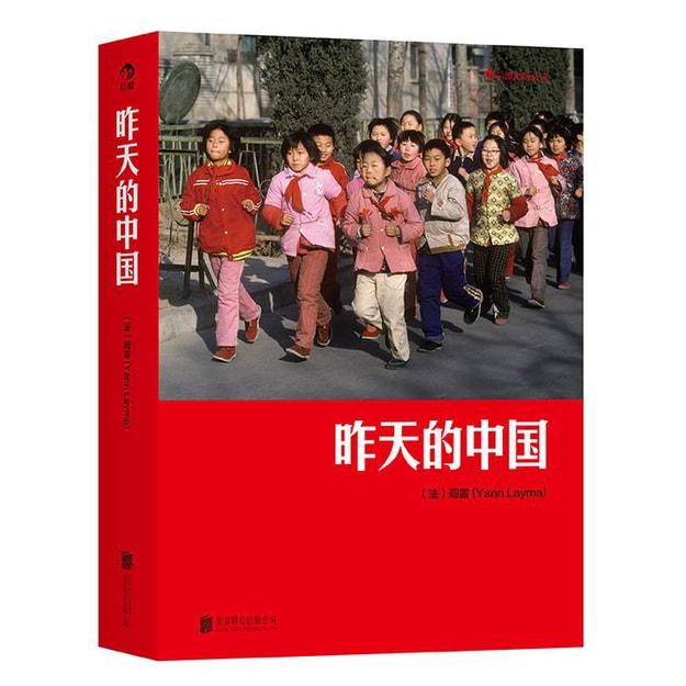 商品详情 - 昨天的中国 - image  0