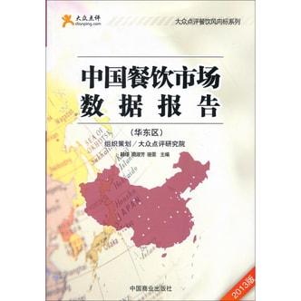 大众点评餐饮风向标系列:中国餐饮市场数据报告(华东区2013版)