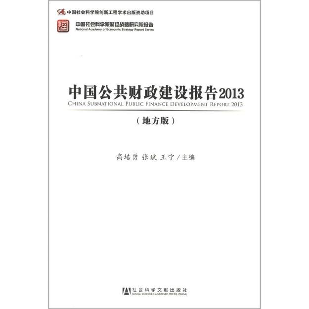 商品详情 - 中国社会科学院财经战略研究院报告:中国公共财政建设报告2013(地方版) - image  0