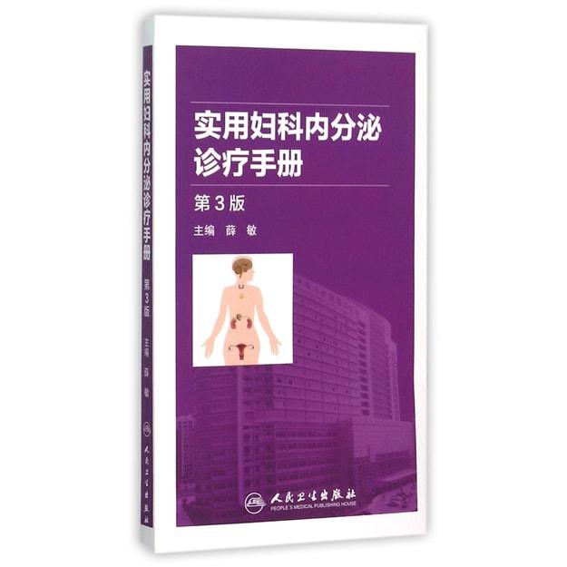 商品详情 - 实用妇科内分泌诊疗手册(第3版) - image  0