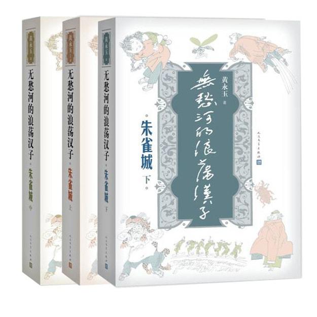 商品详情 - 无愁河的浪荡汉子·朱雀城(套装共3册) - image  0