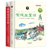 世界经典童话:安徒生童话彩色注音版+格林童话全集经典插图版(套装共2册)