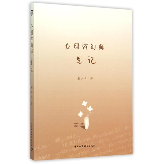 Product Detail - 心理咨询师笔记 - image 0