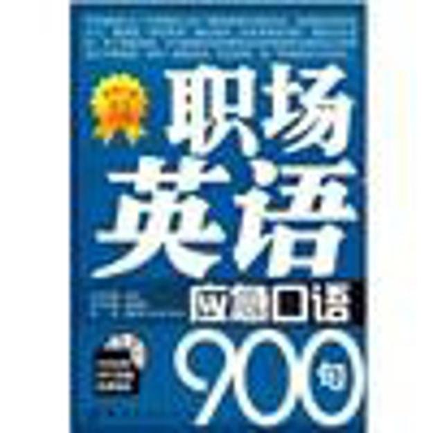 商品详情 - 职场英语应急口语900句(附MP3光盘1张) - image  0