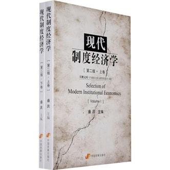 现代制度经济学(第2版)(套装上下卷)