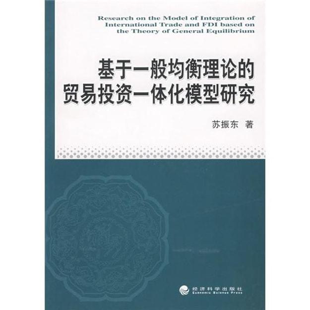 商品详情 - 基于一般均衡理论的贸易投资一体化模型研究 - image  0