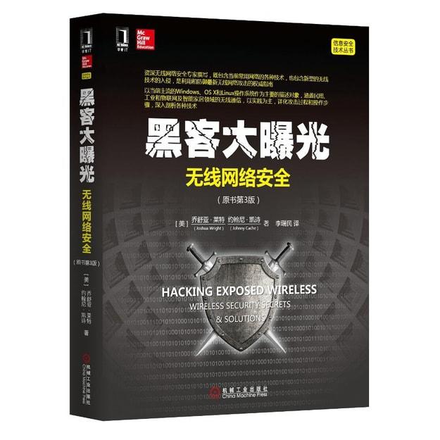 商品详情 - 黑客大曝光:无线网络安全(原书第3版) - image  0