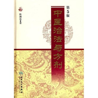 中医治法与方剂(第5版)