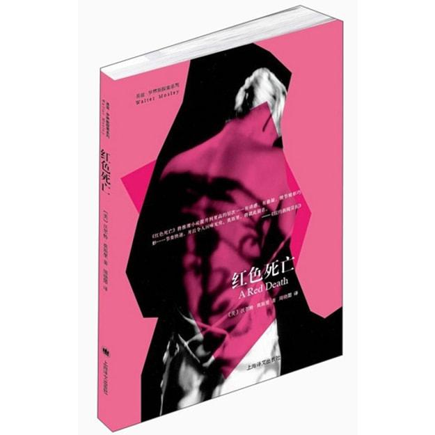 商品详情 - 易兹·罗林斯探案系列:红色死亡 - image  0