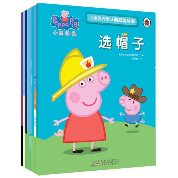 商品详情 - 小猪佩奇趣味贴纸游戏书(8册套装) - image  0