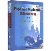 现代西班牙语(教材+教学参考书)(套装共4册)(附MP3光盘2张)