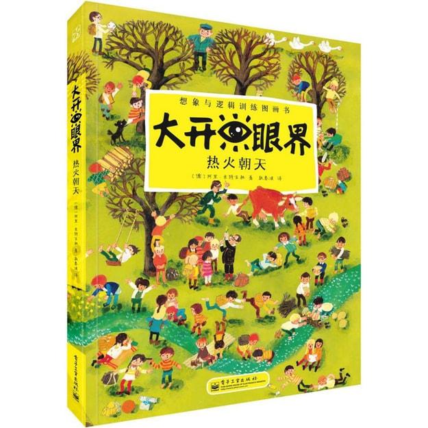 商品详情 - 大开眼界:热火朝天(全彩) - image  0