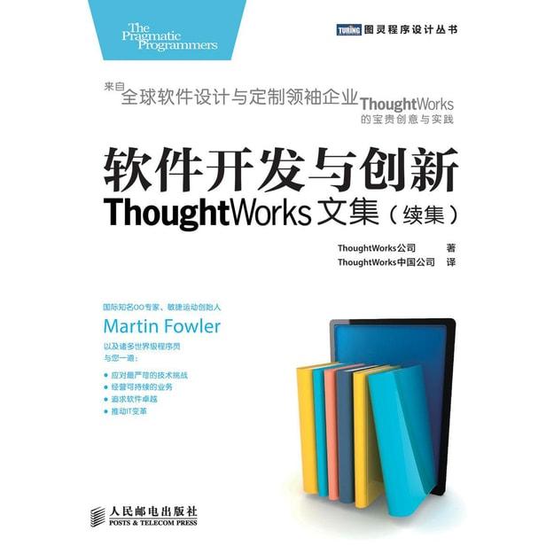 商品详情 - 图灵程序设计丛书·软件开发与创新:ThoughtWorks文集(续集) - image  0