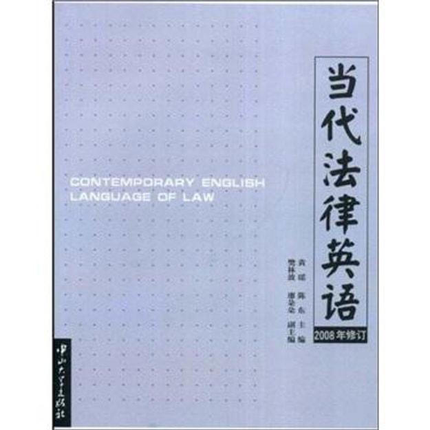 商品详情 - 当代法律英语(2008年修订)(附光盘1张) - image  0