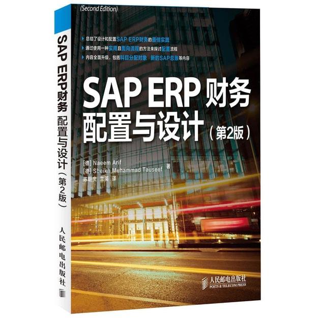 商品详情 - SAP ERP财务:配置与设计(第2版) - image  0