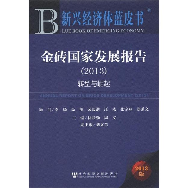 商品详情 - 新兴经济体蓝皮书·金砖国家发展报告(2013版):转型与崛起 - image  0