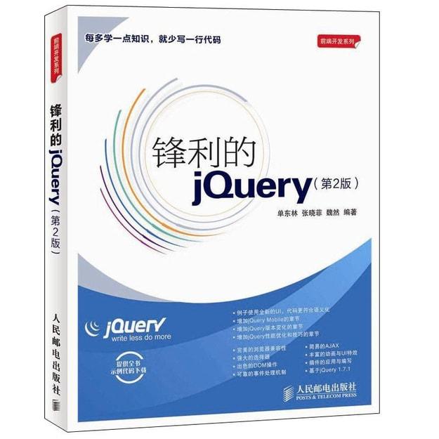 商品详情 - 锋利的jQuery(第2版) - image  0