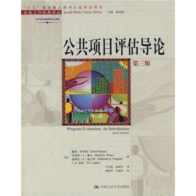 商品详情 - 公共项目评估导论(第3版) - image  0