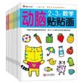 邦臣小红花·动脑贴贴画(2-5岁 套装共12册)