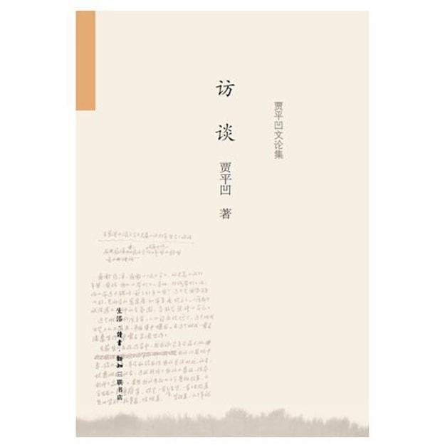 商品详情 - 贾平凹文论集·访谈 - image  0