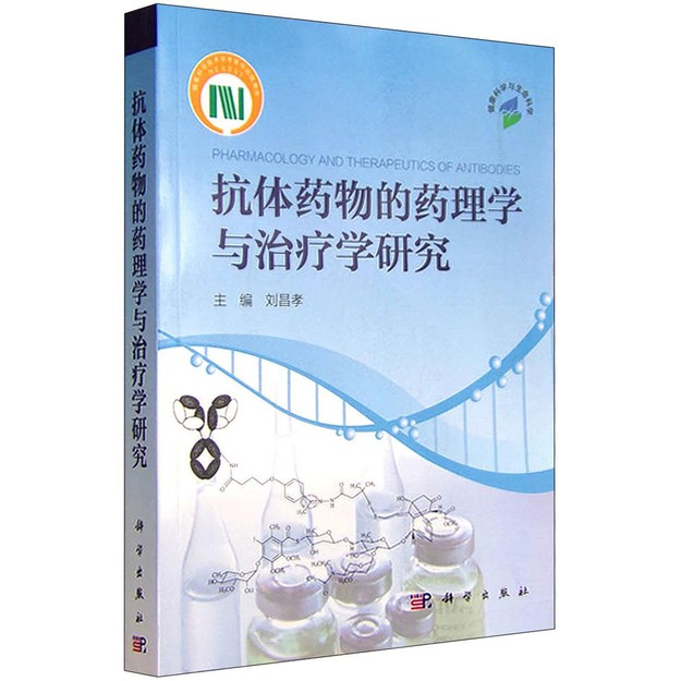 商品详情 - 抗体药物的药理学与治疗学研究 - image  0