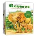 假如动物会说话(套装共5册)