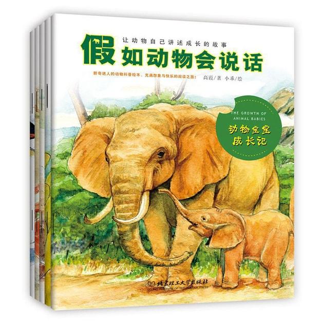 商品详情 - 假如动物会说话(套装共5册) - image  0