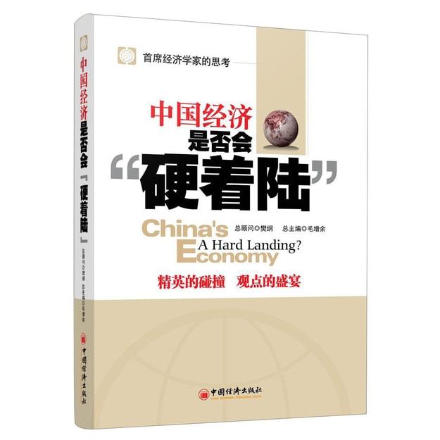 """商品详情 - 中国经济是否会""""硬着陆"""" - image  0"""