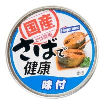 日本HAGOROMO 鲭鱼罐头 酱油味 160g