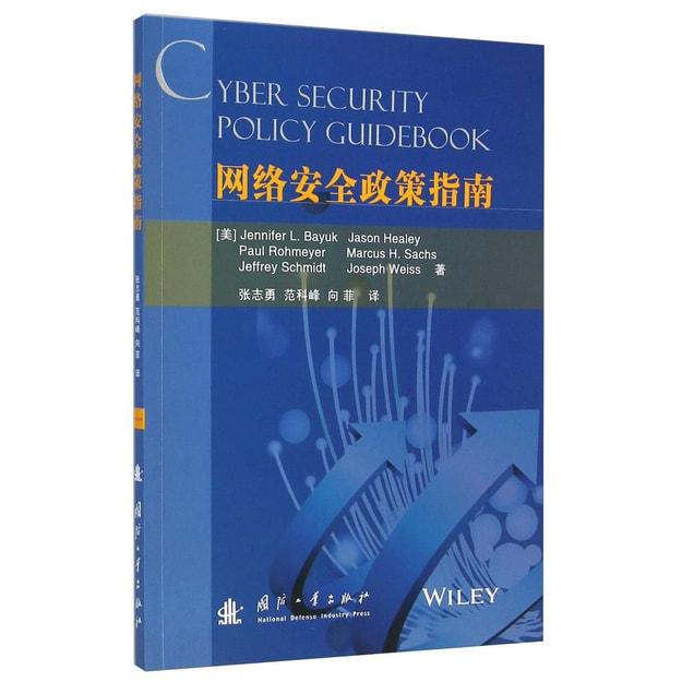 商品详情 - 网络安全政策指南 - image  0