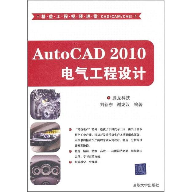 商品详情 - 精益工程视频讲堂(CAD/CAM/CAE):AutoCAD 2010电气工程设计(附光盘) - image  0
