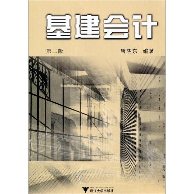 商品详情 - 基建会计(第2版) - image  0