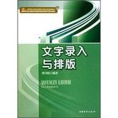高等职业院校商务文秘实用技能教材:文字录入与排版