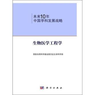 未来10年中国学科发展战略:生物医学工程学