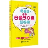 零基础·这本日语50音超好用(发音、单词、语法,随身带、随时用·附赠MP3下载)