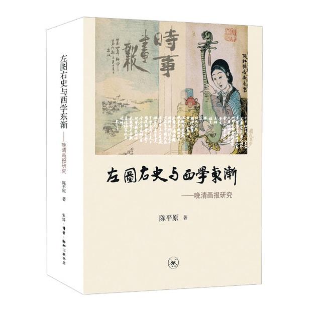 Product Detail - 左图右史与西学东渐:晚清画报研究 - image 0